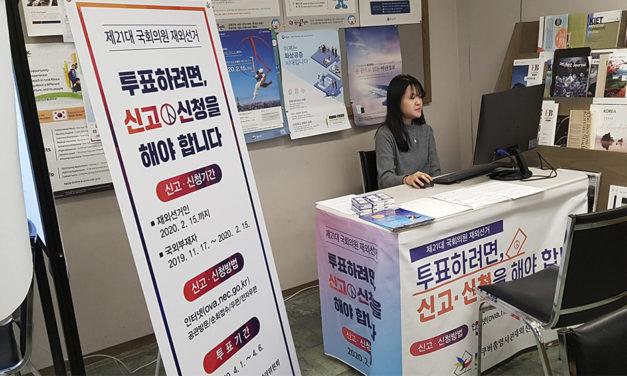 제21대 국회의원 재외선거 유권자등록