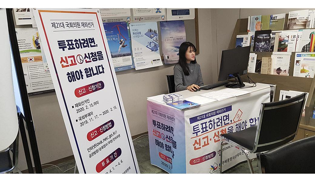 21대 국회의원 재외선거 밴쿠버 유권자등록인 3676명