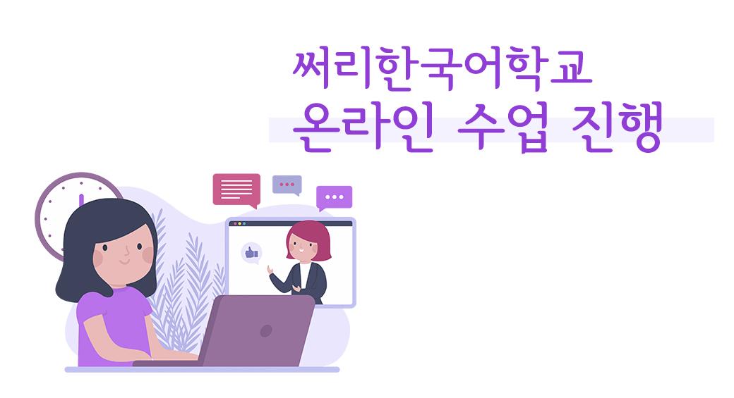 써리한국어학교 온라인 수업 진행