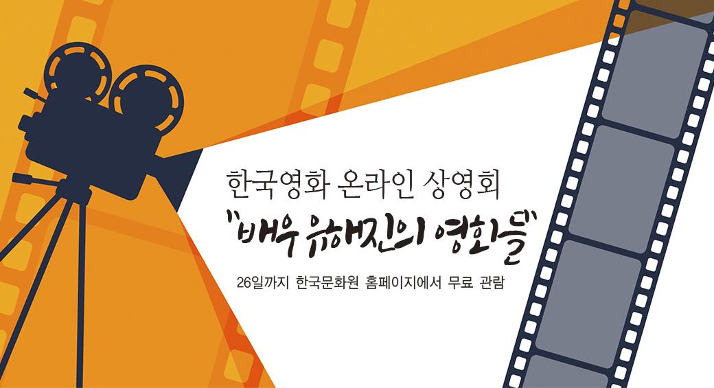 """한국영화 온라인 상영회  """"배우 유해진의 영화들"""""""