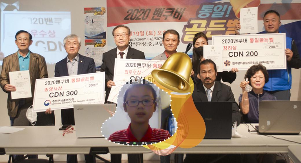 """""""신주애 학생 통일 골든벨 울리다"""""""