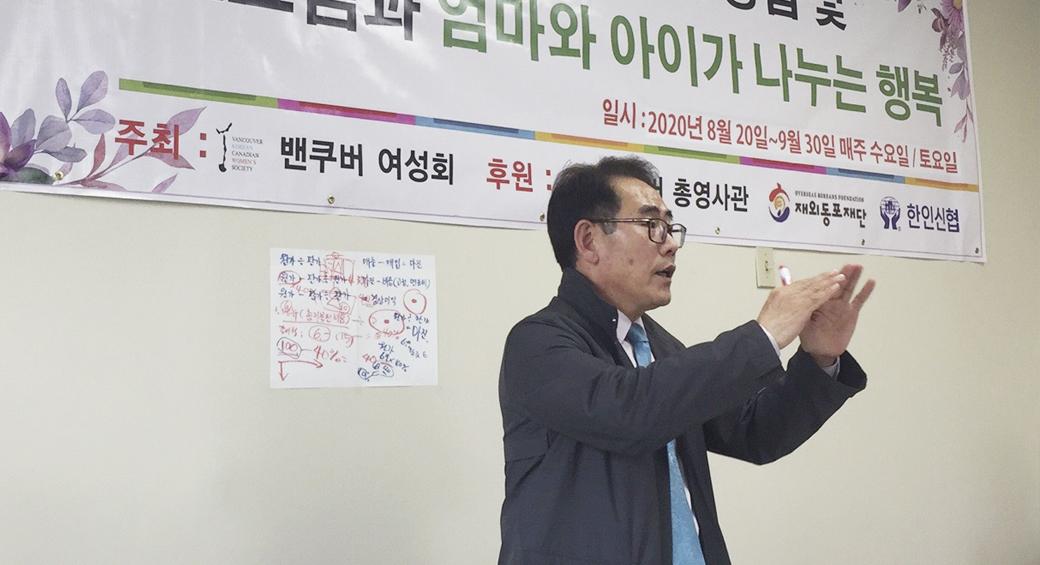 밴쿠버여성회, 외식업 창업 준비 세미나 개최