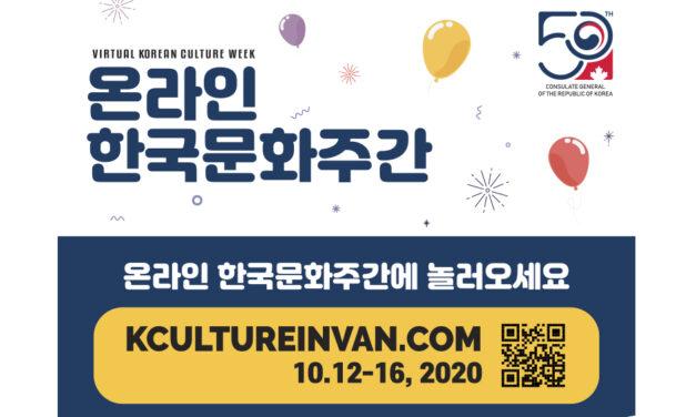 주밴쿠버 총영사관 주최  '2020 온라인 한국문화주간 행사'