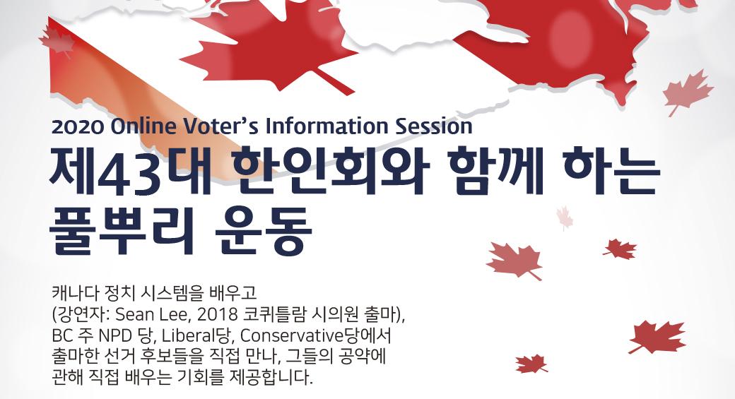 '캐나다 정치 구조와 한인들의 현주소' &  BC 주 선거 후보와의 공약