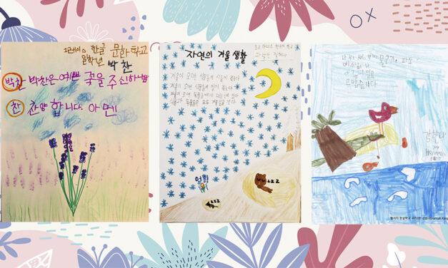 캐나다서부지역 한국학교협회,  한글사랑 시화전 개최