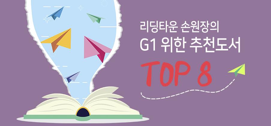 리딩타운 손원장의  G1 위한 추천도서 TOP 8