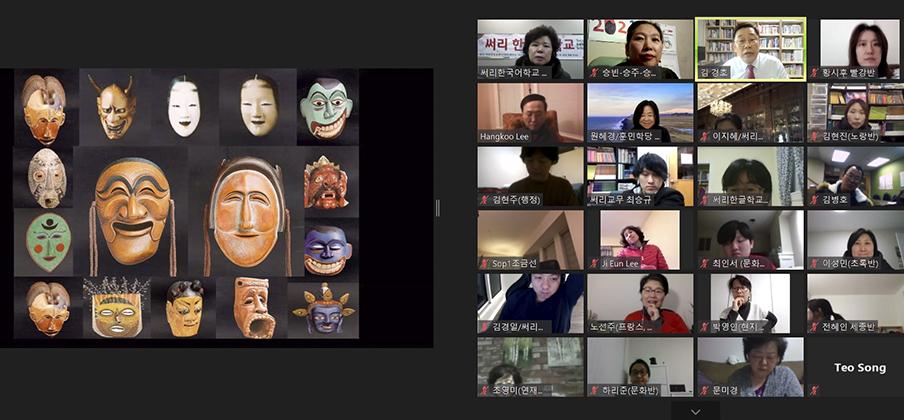 써리한국어학교 온라인 학부모 세미나를 참여하며
