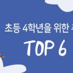 초등 4학년을 위한 추천 도서 TOP 6