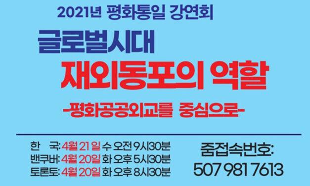 김성곤 이사장  '글로벌시대 재외동포의 역할'