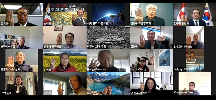민주평통 밴쿠버협의회,  41주년 5.18 민주화 운동 기념식 개최