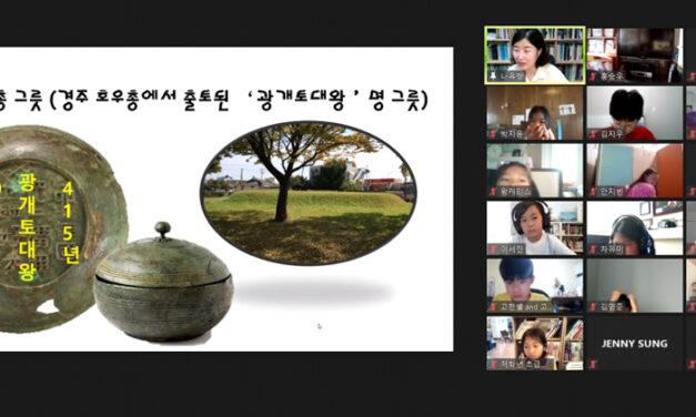 써리한국어학교 온라인 역사문화캠프 개최
