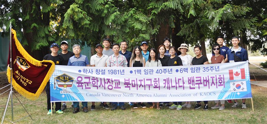 육군학사장교 밴쿠버지회  창설40주년 야유회 개최